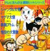 disque compilation compilation divers anime de tezuka version japonaise